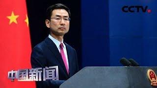 [中国新闻] 中国外交部:不惧美国加征关税 | CCTV中文国际