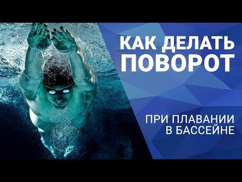 Брасс: как правильно плавать? Описание стиля и рекомендации