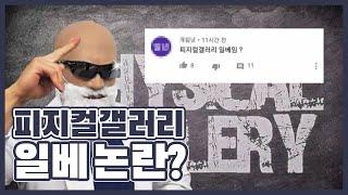 180만 유튜버 '피지컬갤러리'의 일베 논란