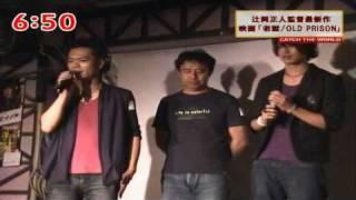 2010年7月10日(土)阿佐ヶ谷ロフトA。 辻岡正人第五回作品「老獄/OLD ...