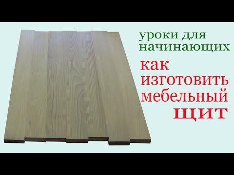 видео: Как изготовить мебельный щит.how to make a wood board.