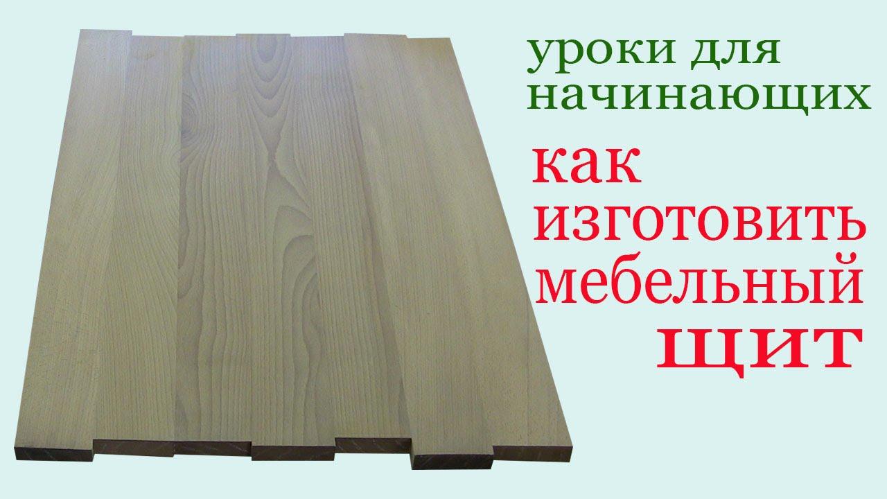 Мебельная доска своими руками фото 884