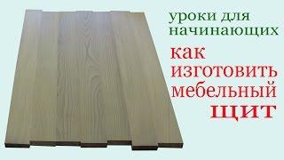 видео мебельные щиты