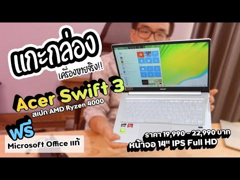 แกะกล่อง Acer Swift 3 สเปก AMD Ryzen 4000 แรงลื่นก่อนใคร ราคา 19,990 บาท ฟรี MS Office แท้ 4,299 บาท