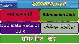 MPBSE Enrollment Card!Admission List!Duplicate Receipt -Bulk!Nominal Checklist! proper प्रिंट लें