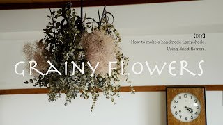 【DIY】How to make a handmade Botanical Lampshade.Using dried flowers.
