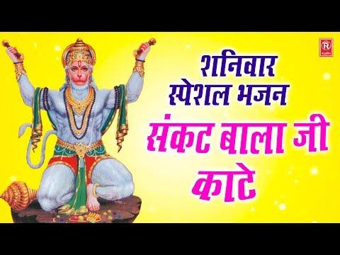 संकट-बाला-जी-काटे-|-sankat-bala-ji-kate-|-hanuman-new-bhajan-2019-|-rathore-bhakti