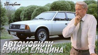 АВТОМОБИЛИ БОРИСА ЕЛЬЦИНА (Автомобили Знаменитых Людей)