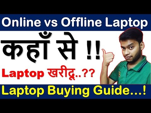 [Hindi] Laptop online vs offline | Laptop Buying Guide 2017 | Where​ to Buy Laptop by - Notereview