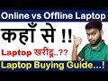 [Hindi] Laptop online vs offline | Laptop Buying Guide 2018 | Where to Buy Laptop by - Notereview