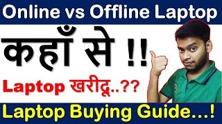 [Hindi] Laptop online vs offline | Laptop Buying Guide 2018 | Where​ to Buy Laptop by - Notereview