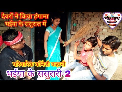 छोटे देवरों ने किया हंगामा ससुर को दिया जवाब//Naveen Raj Chauhan#Chotu#Manohar#Raj#Chauhan#priti raj