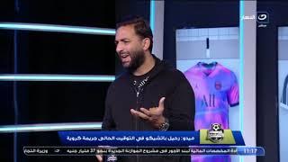 اوضة اللبس | الثلاثاء 16 مارس 2021 - مع نجم الاهلي والزمالك السابق حسين ياسر المحمدي