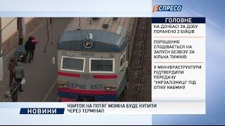 Квиток на потяг можна буде купити через термінал(, 2017-01-19T13:48:49.000Z)