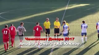 Альфа и Омега 3-3 КБ Южное (обзор). 08.06.2017
