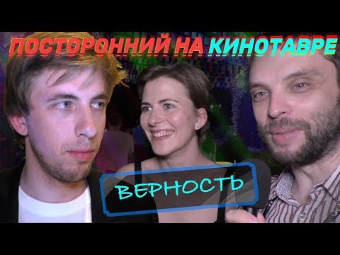 Верность на Кинотавре//АЛЕКСАНДР ПАЛЬ//день пятый