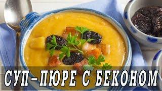 Немецкий картофельный суп-пюре с беконом и черносливом.