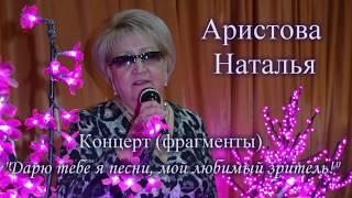 Наталья Аристова - фрагменты  концерта - 04.02.2018