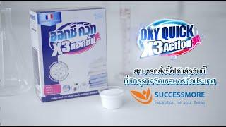 Oxy Quick x3 Action: ประสิทธิภาพที่เหนือกว่า