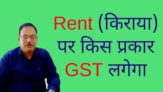 GST on Rent | Real Estate, Residential, Commercial  Immovable Property