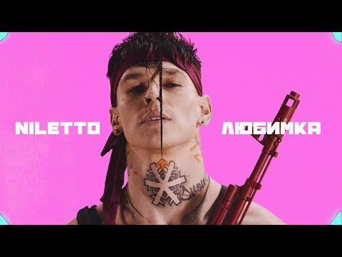 NILETTO - Любимка (Премьера клипа) - Видео онлайн