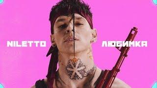 NILETTO - Любимка (Премьера клипа) cмотреть видео онлайн бесплатно в высоком качестве - HDVIDEO