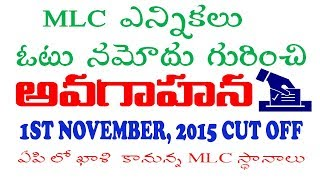 MLC ఎన్నికలు ఓటు నమోదు గురించి అవగాహన || Guidlines for registration by Bhaskars Area