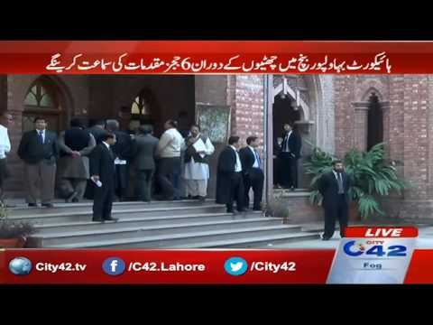 Winter's Holidays have started in Lahore High Court