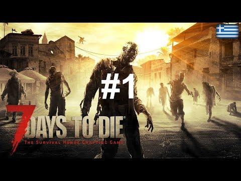 Ψάχνοντας ένα καταφύγιο. Ζόμπι παντού! Παίζουμε 7 Days to Die Season 2 [1]
