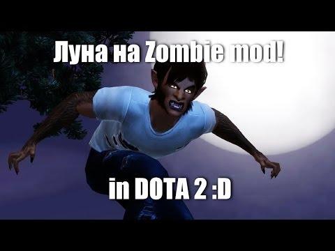видео: zombie mod в dota 2 [Я Выживу! Или нет?]