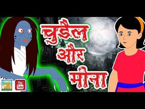 चुड़ैल और  मीना    Witch and Mina   Horroe stories     Hindi Kahaniya   Kids Magical Tales Hindi