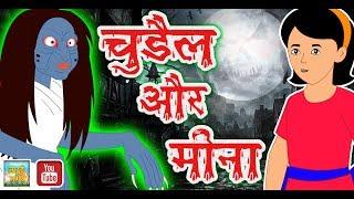 चुड़ैल और  मीना || Witch and Mina || डरावनी कहानियां || Ghost Stories in Hindi
