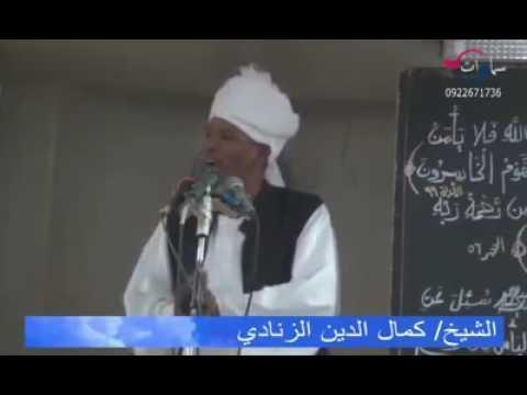الشيخ /كمال الدين الزنادي قصة المعتمد thumbnail