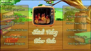 Children's Day Bengali Songs   Shiuli Tolay Bhor Bela   শিউলি তোলে ভোর বেলা   Happy Children's Day