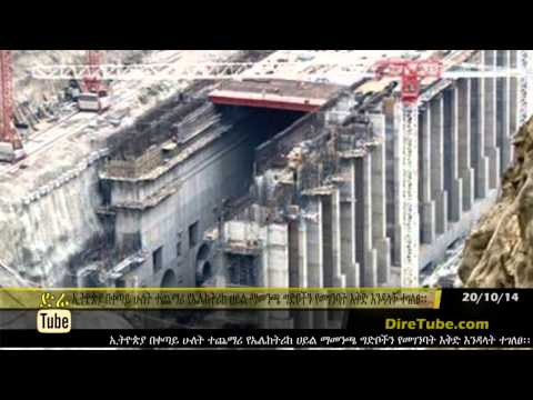 Ethiopia to build two more dams for power generation
