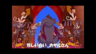 ディズニー アラジンの挿入歌 日本語歌詞付き.