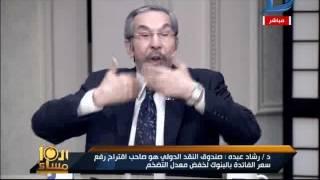 العاشرة مساء| رشاد عبدة : ارتفاع سعر الفائدة بالبنوك علاج خاطئ وستكون العواقب وخيمة
