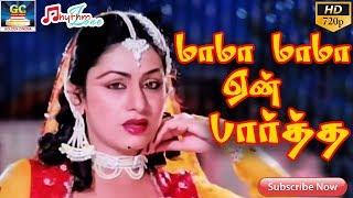 மாமா மாமா ஏன் பார்த்த | Mama Mama En Partha | Full Video songs | Rajinikanth,Jaishanker | HD