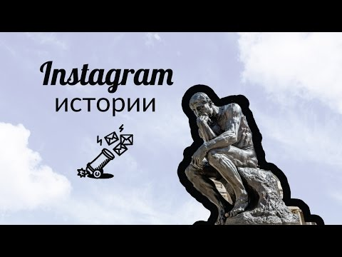 Вопрос: Как добавить снимки Snapchat к Instagram рассказам?