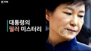 박근혜 대통령 필러 미스터리