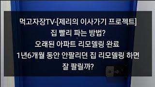 먹고자장TV-[제리의 이사가기 프로젝트]  집 빨리 파…