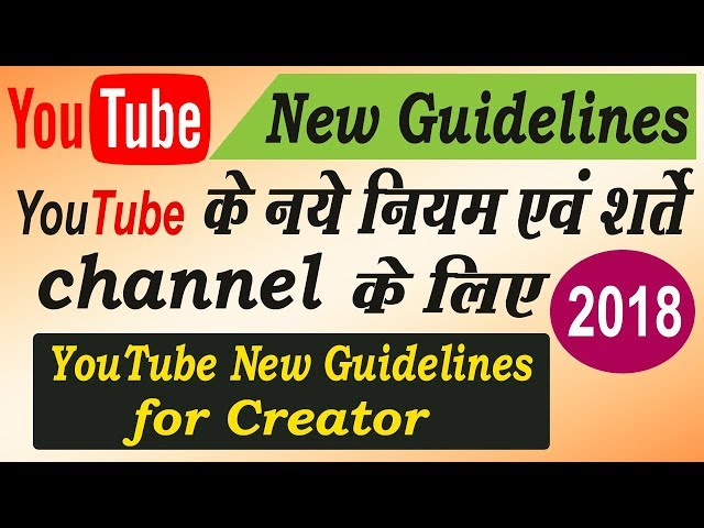 2018 यूट्यूब के नए नियम और शर्तें -YouTube 2018 New Terms & Conditions for Youtubers