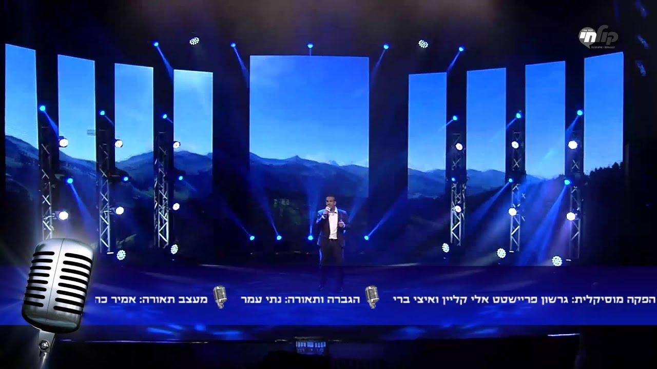 הקול הבא – שגיא חוברה I אלוקים נתן לך במתנה Hakol Haba – Sagi Chubara I Elokim Natan Lecha