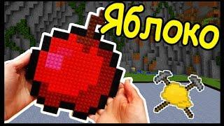 ЯБЛОКО и НАСТОЯЩИЙ ФАКЕЛ В МАЙНКРАФТ !!! - БИТВА СТРОИТЕЛЕЙ #112 - Minecraft