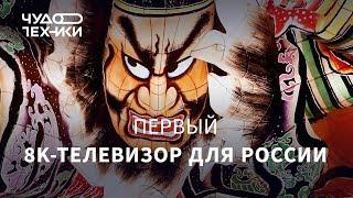 Смотрим первый телевизор 8К для России