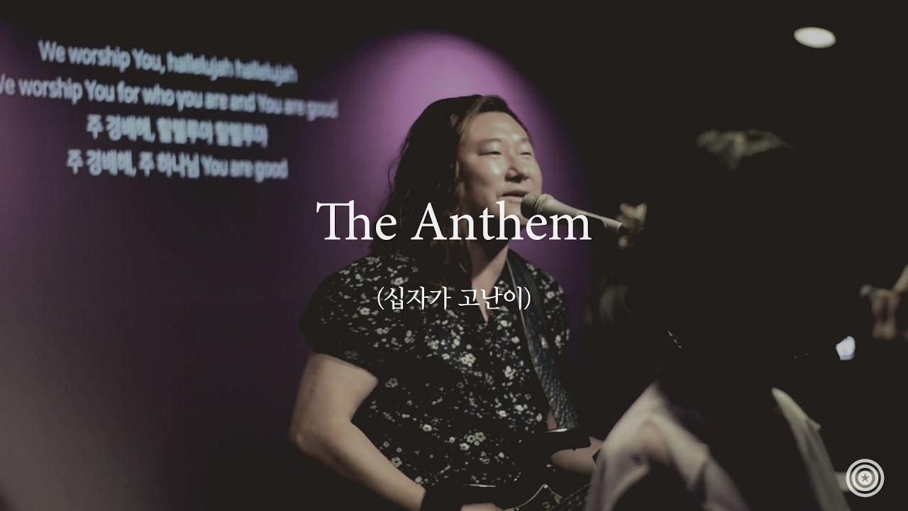 The Anthem (십자가 고난이) | 2019.07.28 어벤져스 쳐치 (Avengers Church)
