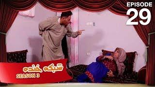شبکه خنده - فصل سوم - قسمت بیست و نهم / Shabake Khanda - Season 3 - Episode 29