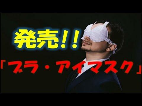 【驚愕】「ブラジャーアイマスク」が発売されます!男性憧れ?のアイテム…【ゴシップ倶楽部】