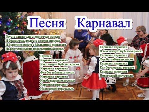 Текст, мелодия песни кота Базилио и лисы Алисы - Какое