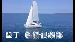 墾丁伊亞帆船遊艇俱樂部EYAI/空拍/水中攝影/小巴老師攝影